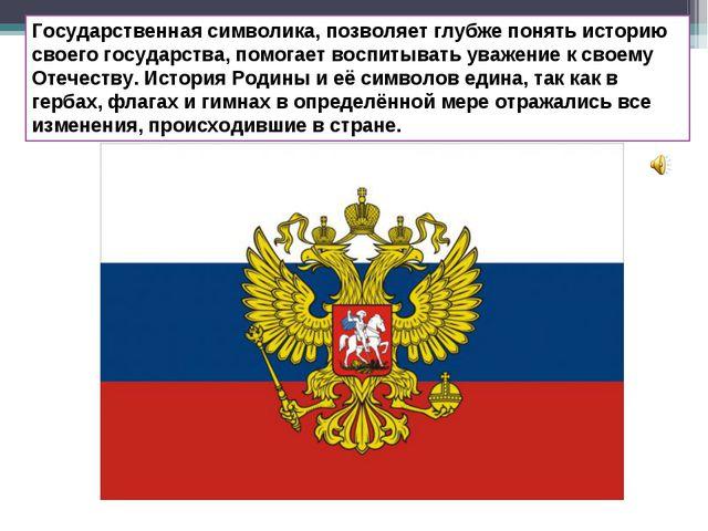 Государственная символика, позволяет глубже понять историю своего государства...