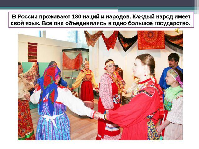 В России проживают 180 наций и народов. Каждый народ имеет свой язык. Все он...