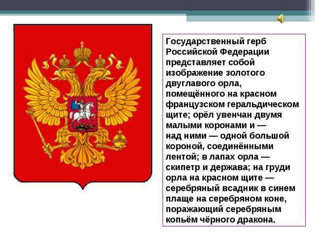 Государственный герб Российской Федерации представляет собой изображение золо...