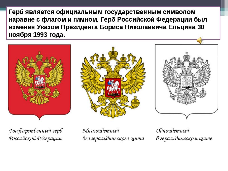 Гербявляется официальным государственным символом наравне сфлагом игимном....