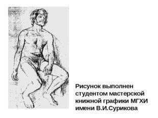 Рисунок выполнен студентом мастерской книжной графики МГХИ имени В.И.Сурикова