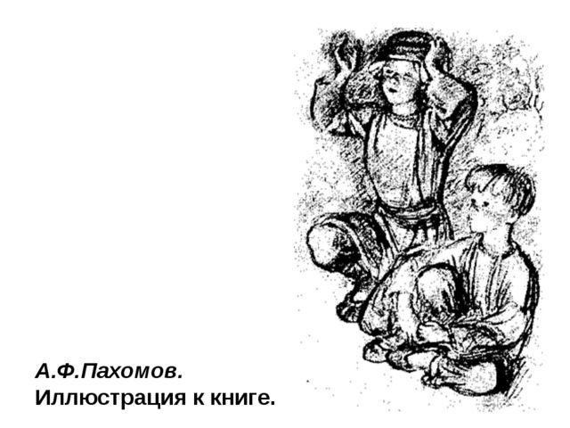 А.Ф.Пахомов. Иллюстрация к книге. В набросках художники фиксируют свой замысе...