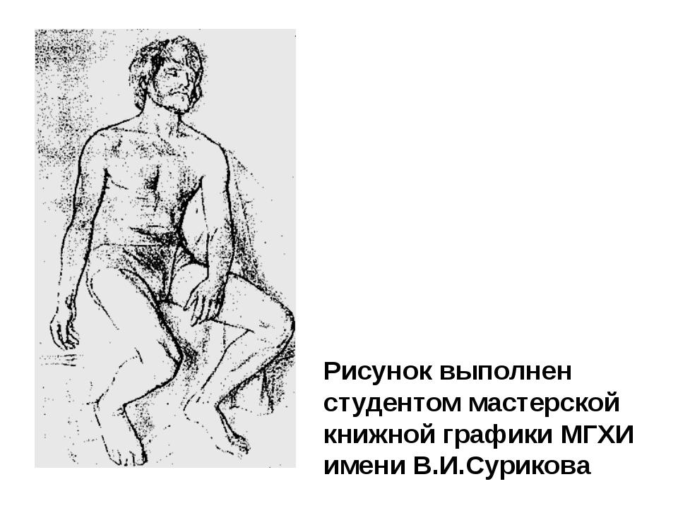 Рисунок выполнен студентом мастерской книжной графики МГХИ имени В.И.Сурикова...