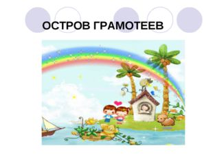 ОСТРОВ ГРАМОТЕЕВ .