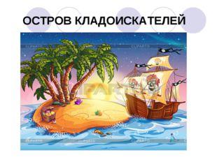 ОСТРОВ КЛАДОИСКАТЕЛЕЙ