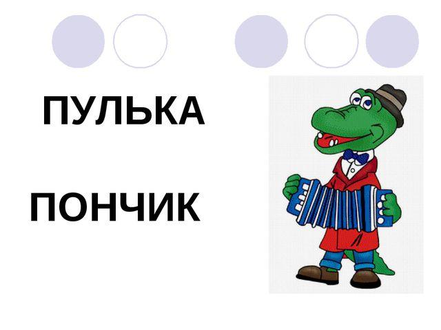 ПУЛЬКА ПОНЧИК