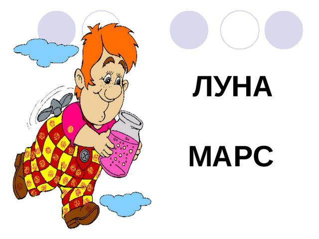 ЛУНА МАРС