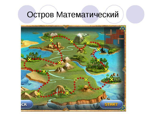 Остров Математический