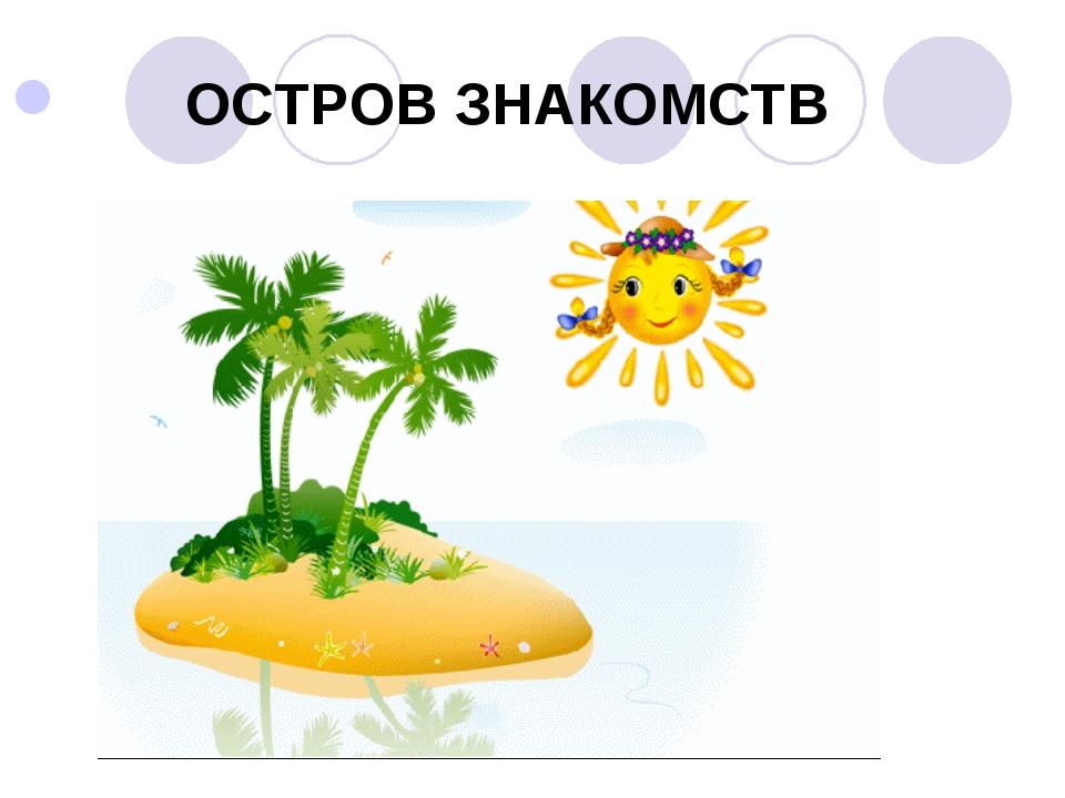 ОСТРОВ ЗНАКОМСТВ