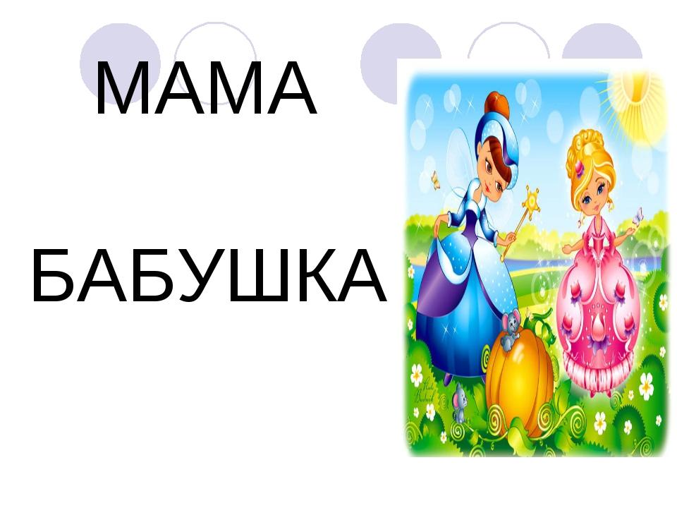 МАМА БАБУШКА