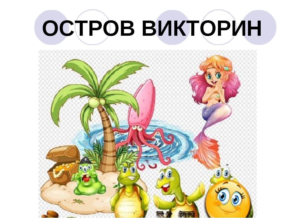 ОСТРОВ ВИКТОРИН