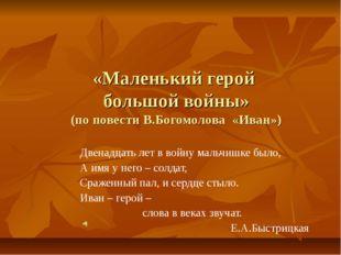 «Маленький герой большой войны» (по повести В.Богомолова «Иван») Двенадцать л