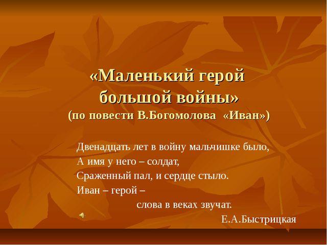 «Маленький герой большой войны» (по повести В.Богомолова «Иван») Двенадцать л...
