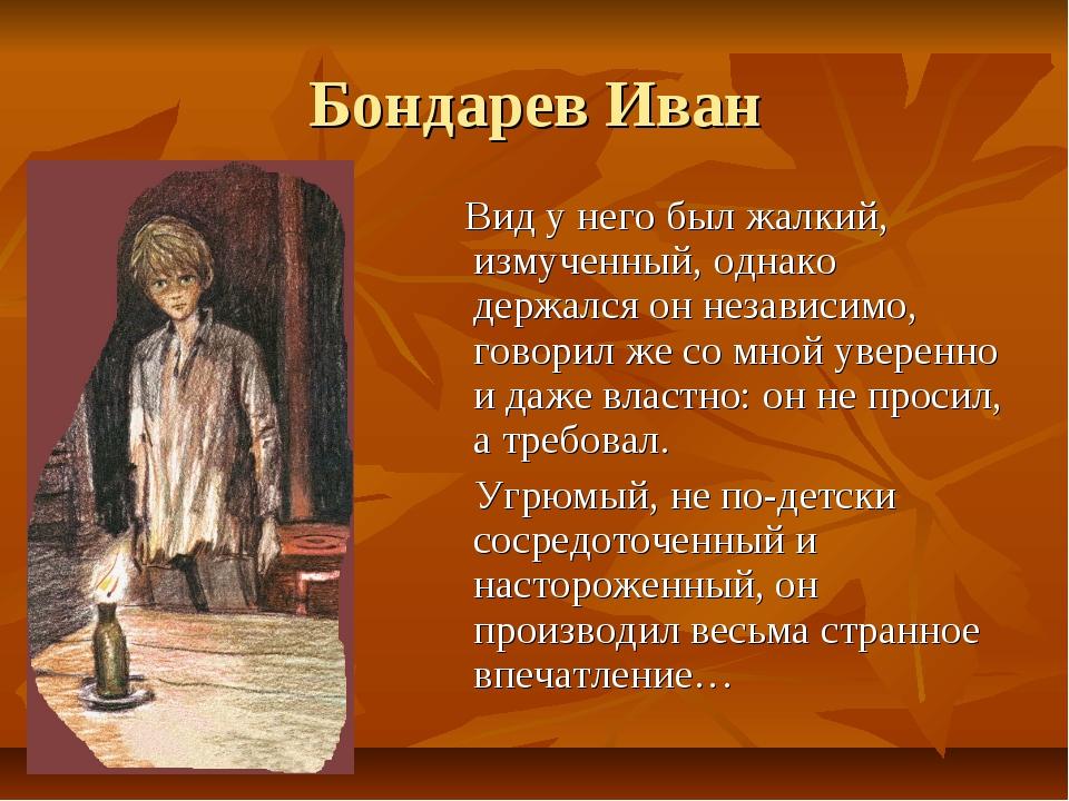 Бондарев Иван Вид у него был жалкий, измученный, однако держался он независим...
