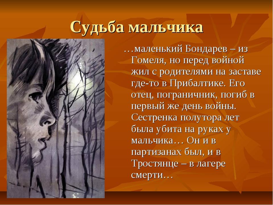 Судьба мальчика …маленький Бондарев – из Гомеля, но перед войной жил с родите...