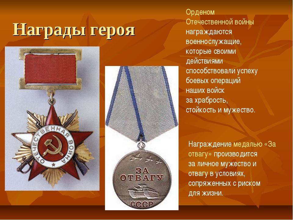 Награды героя Награждение медалью «За отвагу» производится за личное мужество...