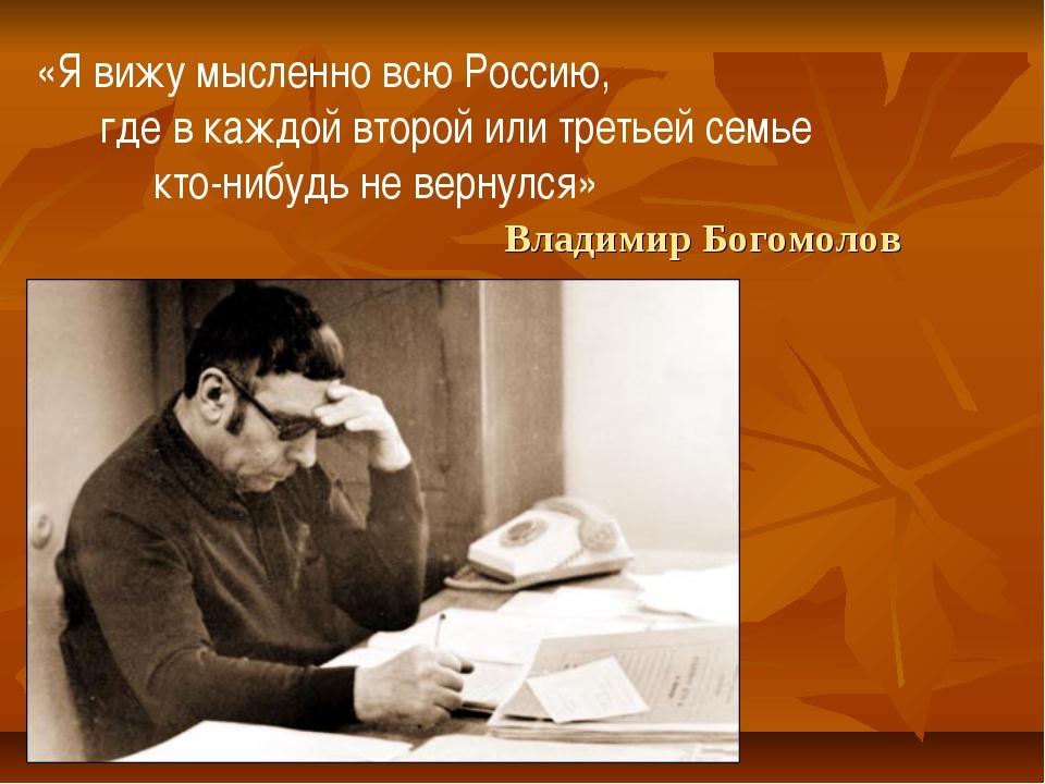 Владимир Богомолов «Я вижу мысленно всю Россию, где в каждой второй или трет...