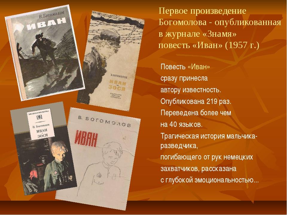 Повесть «Иван» сразу принесла автору известность. Опубликована 219 раз. Перев...