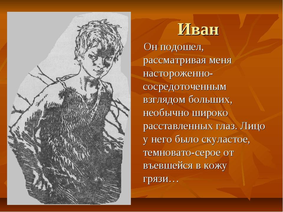 Иван Он подошел, рассматривая меня настороженно-сосредоточенным взглядом боль...