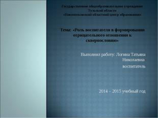 Государственное общеобразовательное учреждение Тульской области «Новомосковск