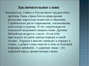 Заключительное слово Воспитатель. Сейчас в России много трудностей и проблем