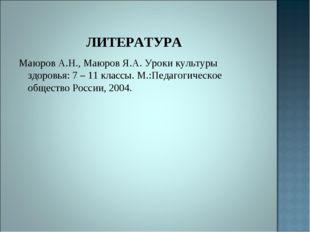 ЛИТЕРАТУРА Маюров А.Н., Маюров Я.А. Уроки культуры здоровья: 7 – 11 классы.