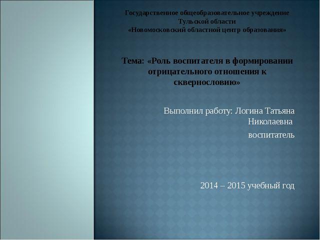 Государственное общеобразовательное учреждение Тульской области «Новомосковск...