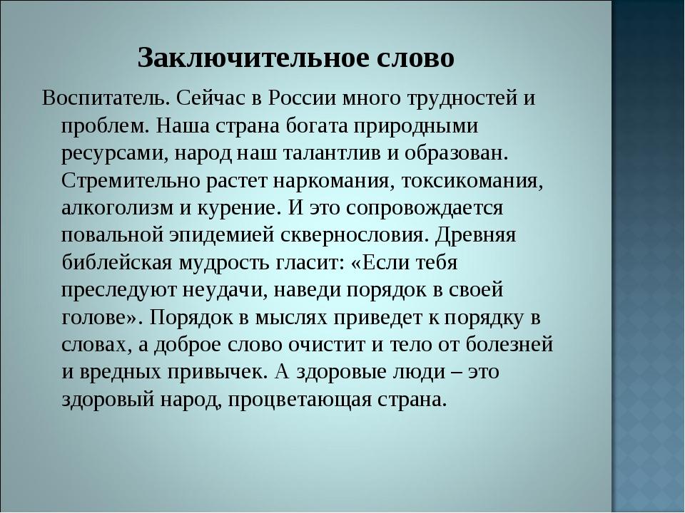 Заключительное слово Воспитатель. Сейчас в России много трудностей и проблем...