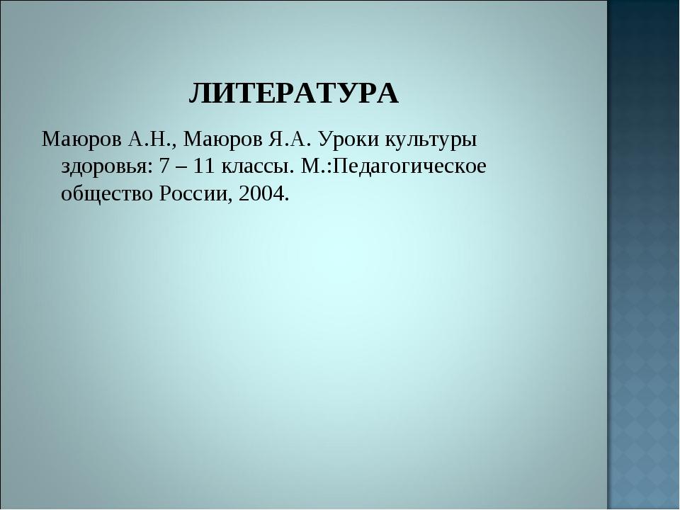ЛИТЕРАТУРА Маюров А.Н., Маюров Я.А. Уроки культуры здоровья: 7 – 11 классы....