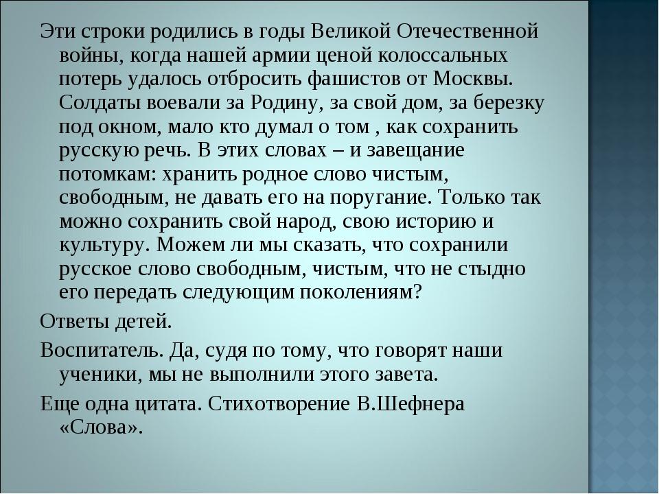 Эти строки родились в годы Великой Отечественной войны, когда нашей армии цен...