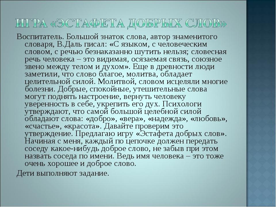 Воспитатель. Большой знаток слова, автор знаменитого словаря, В.Даль писал: «...