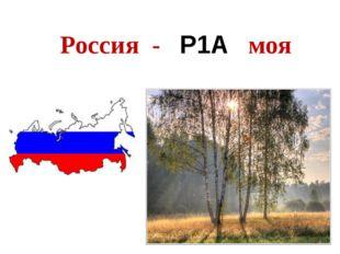 Россия - Р1А моя