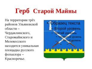 Герб Старой Майны На территории трёх районов Ульяновской области – Чердаклинс
