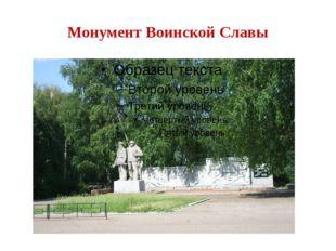 Монумент Воинской Славы