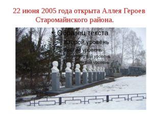 22 июня 2005 года открыта Аллея Героев Старомайнского района.
