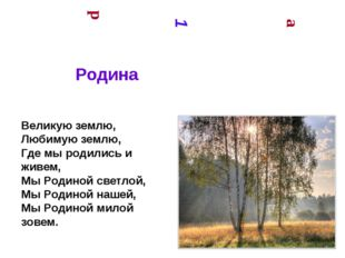 р 1 а Родина Великую землю, Любимую землю, Где мы родились и живем, Мы Родино