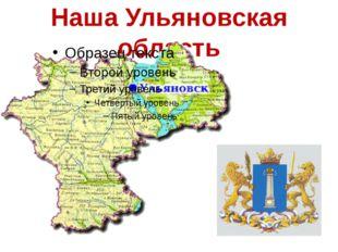 Наша Ульяновская область