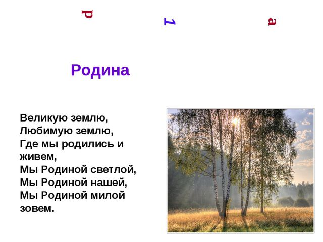 р 1 а Родина Великую землю, Любимую землю, Где мы родились и живем, Мы Родино...