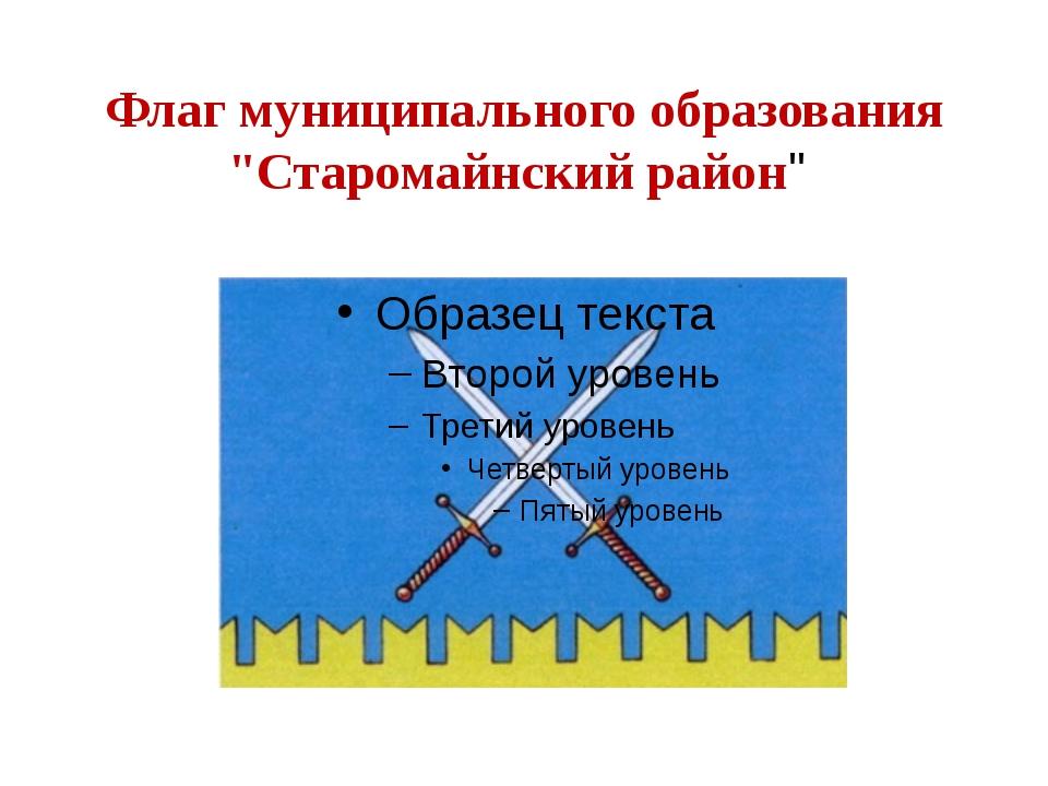 """Флаг муниципального образования """"Старомайнский район"""""""