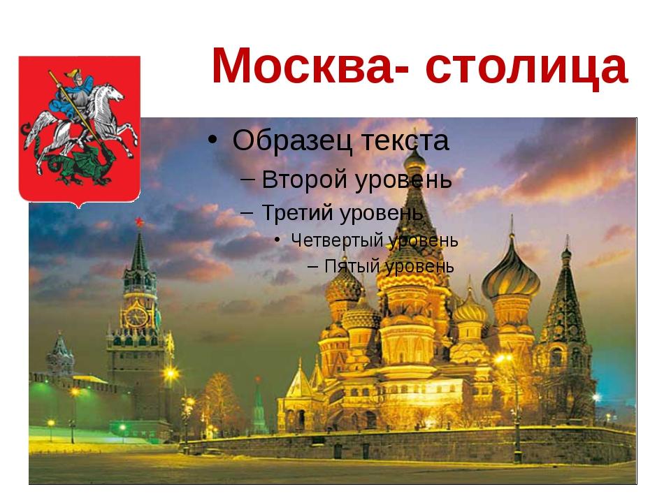 Москва- столица