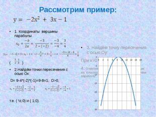 Рассмотрим пример: 1. Координаты вершины параболы ( ) 2.Найдём точки пересече