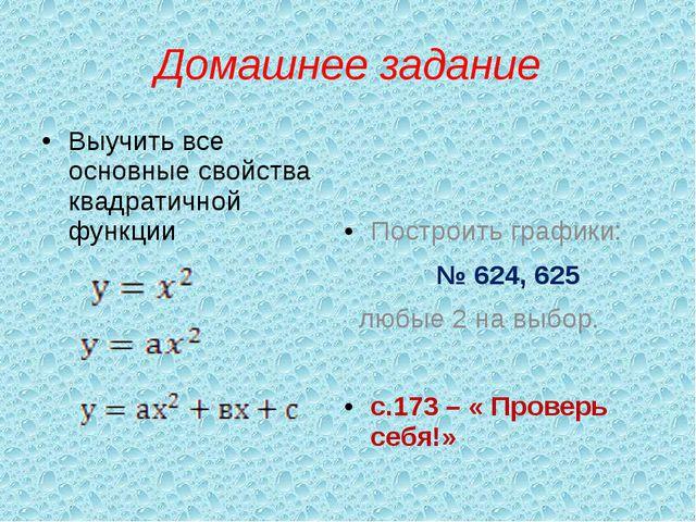 Домашнее задание Выучить все основные свойства квадратичной функции Построить...