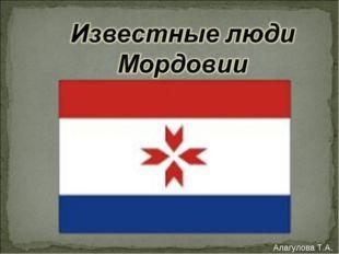 Алагулова Т.А.