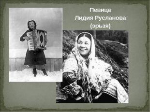 Певица Лидия Русланова (эрьзя)