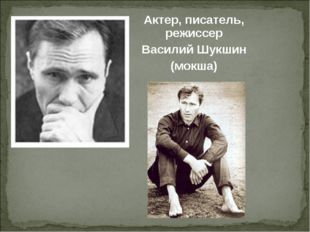 Актер, писатель, режиссер Василий Шукшин (мокша)