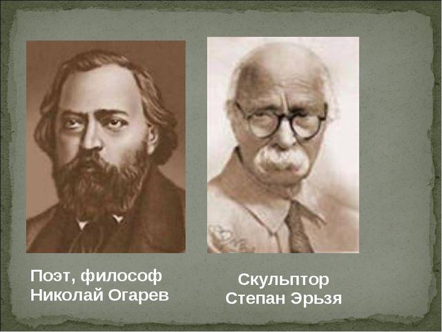 Поэт, философ Николай Огарев Скульптор Степан Эрьзя