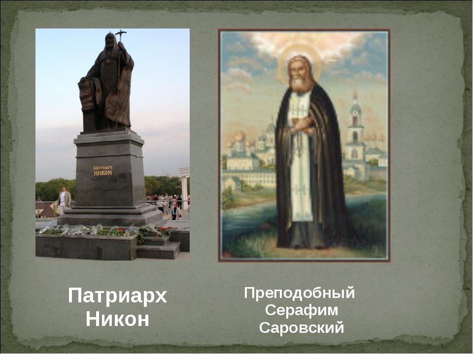 Патриарх Никон Преподобный Серафим Саровский