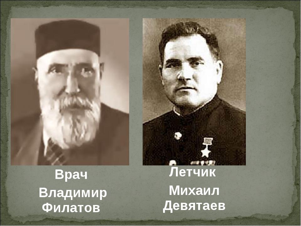 Врач Владимир Филатов Летчик Михаил Девятаев