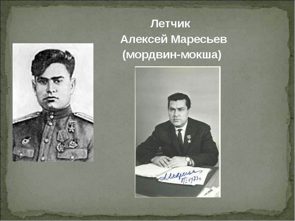 Летчик Алексей Маресьев (мордвин-мокша)