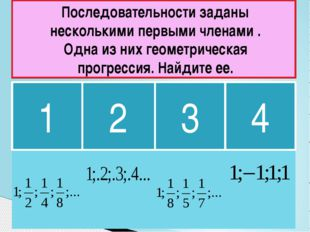 1 2 3 Последовательности заданы несколькими первыми членами . Одна из них гео